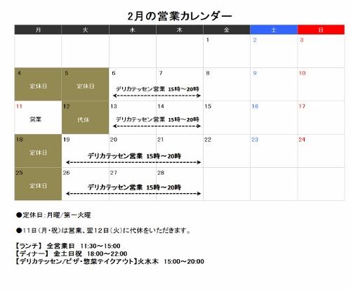 2月カレンダー (500x428)