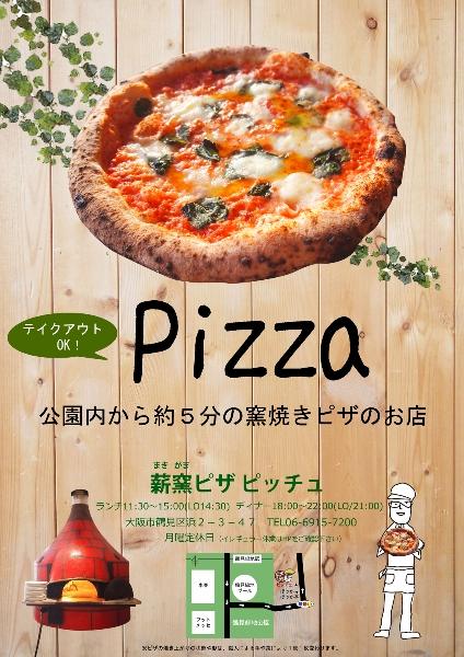 鶴見緑地駅ポスター2 (424x600)