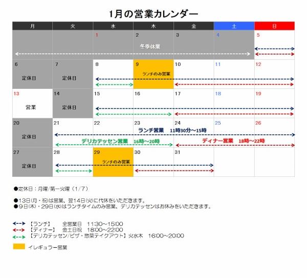 1月カレンダー (600x544) (600x544)
