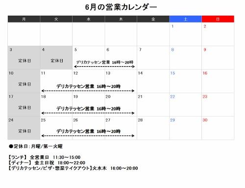 6月カレンダー (500x385)