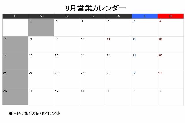 8月カレンダー (640x427)