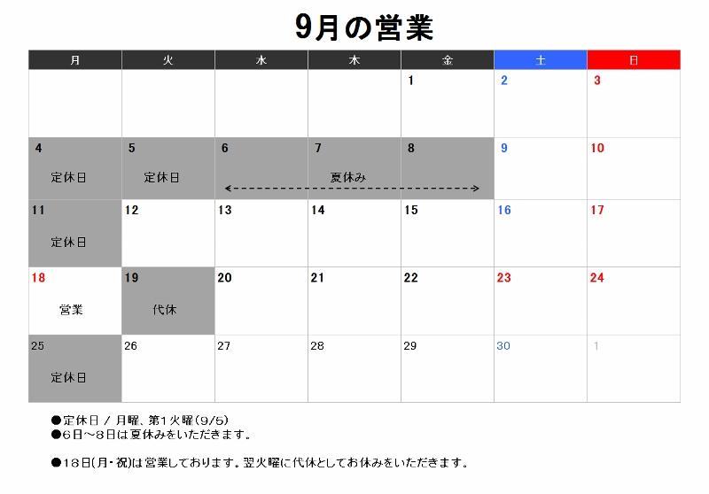9月カレンダー (800x558)