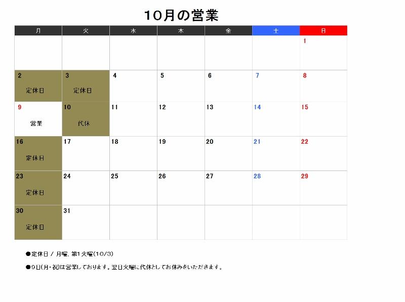 10月カレンダー (800x597) (2)
