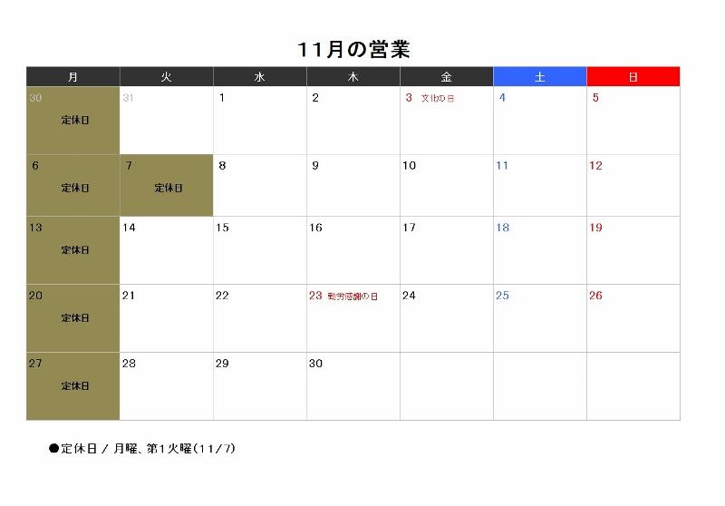 11月カレンダー (800x558)