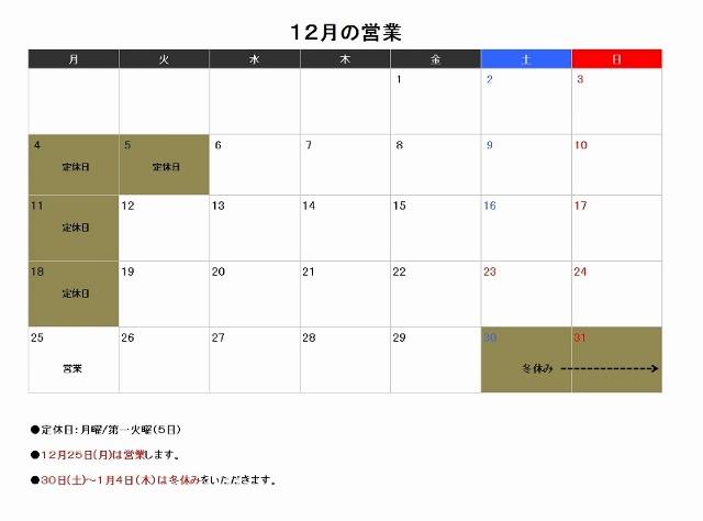 12月カレンダー (800x592) (640x474)