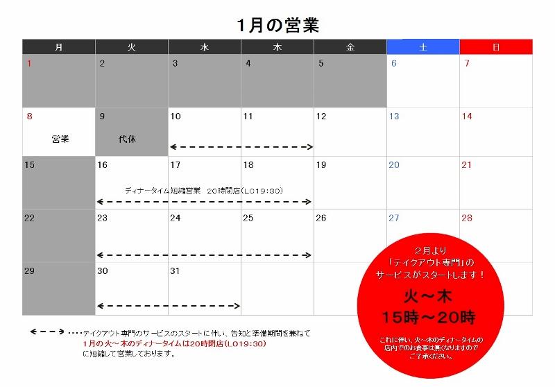 1月カレンダー (800x558)