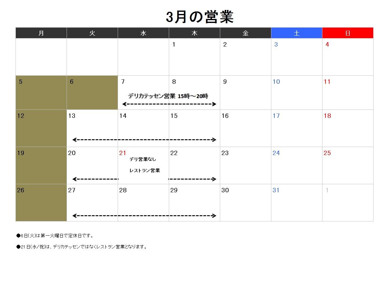 3月カレンダー (800x558)