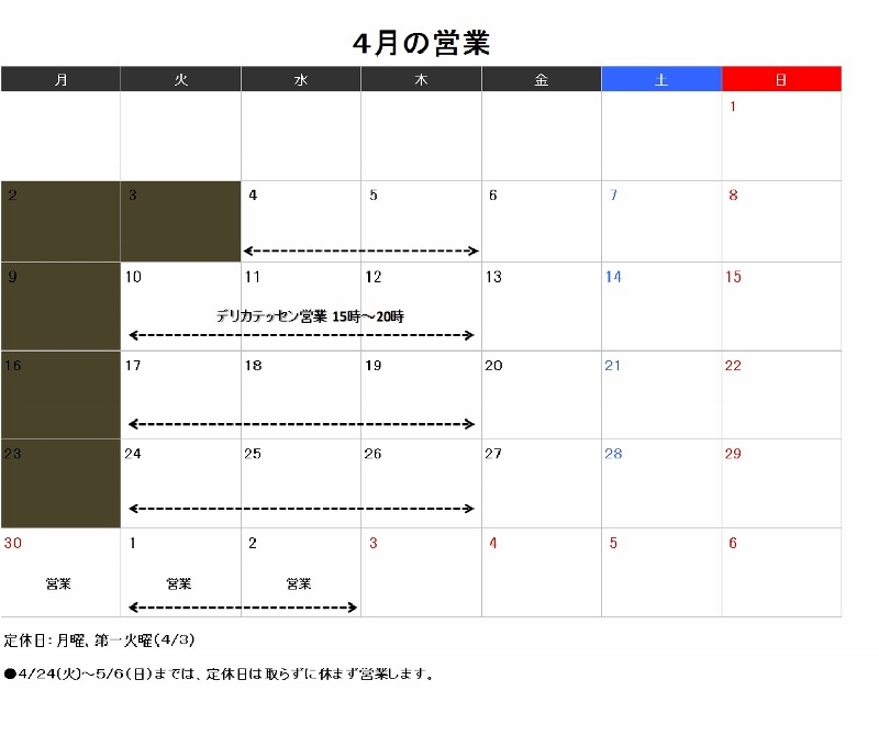 4月カレンダー (800x669)