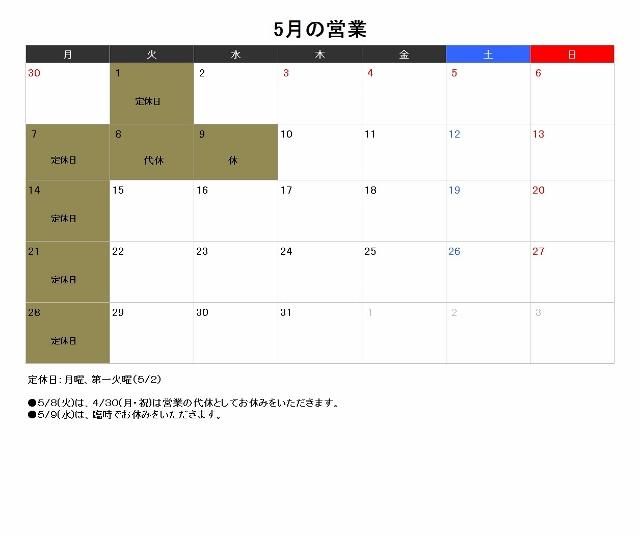 5月カレンダー (640x535)