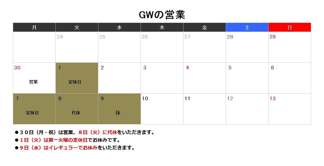 GWカレンダー (800x669)
