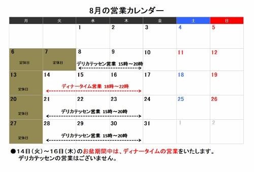 8月カレンダー (500x339)