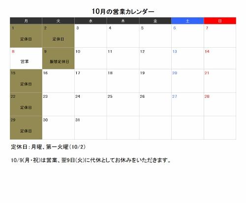 10月カレンダー (500x413)