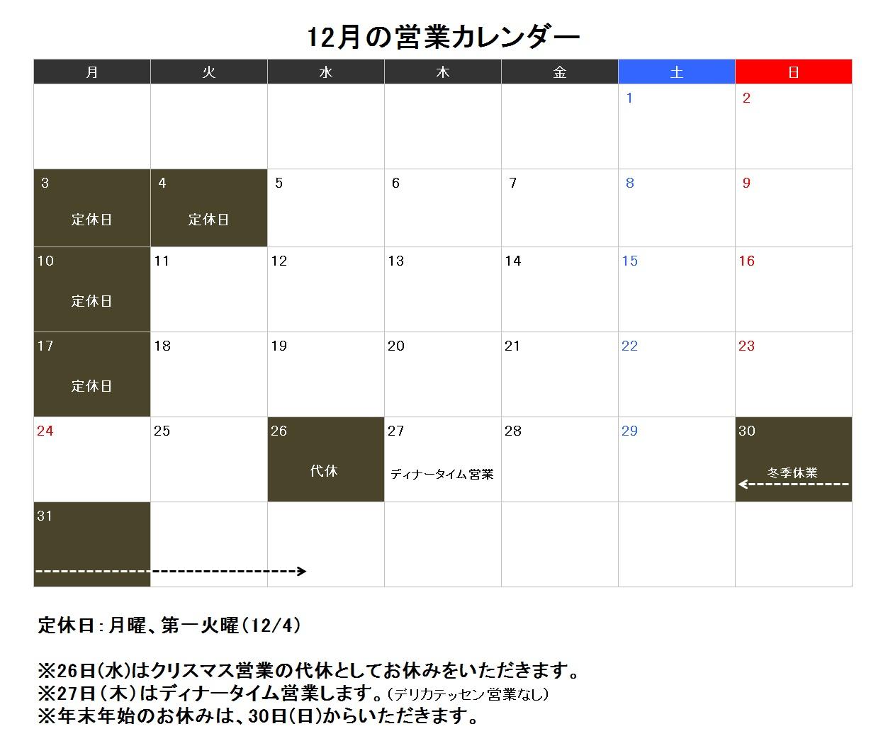 12月カレンダー (500x356)
