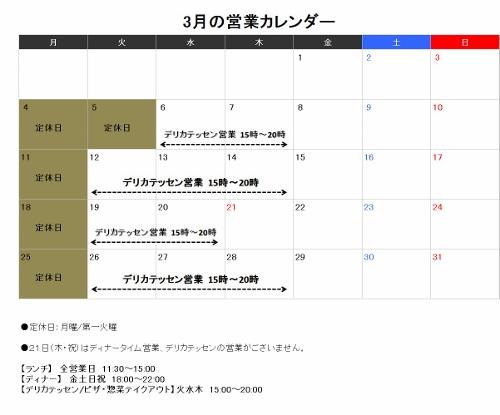 3月カレンダー (500x428)