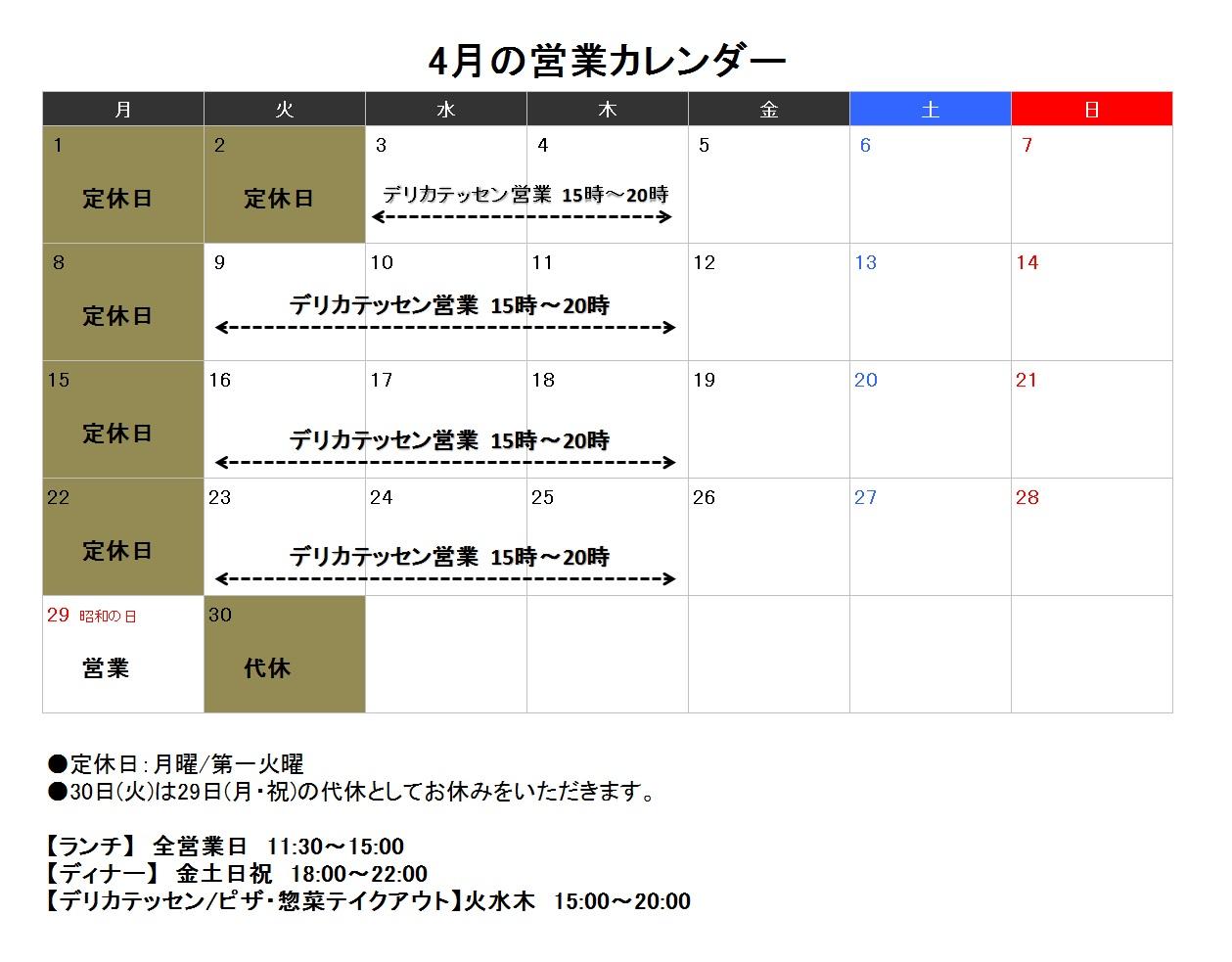 4月カレンダー (500x428)