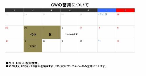 GWカレンダー (500x262)