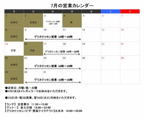 7月カレンダー (500x409)