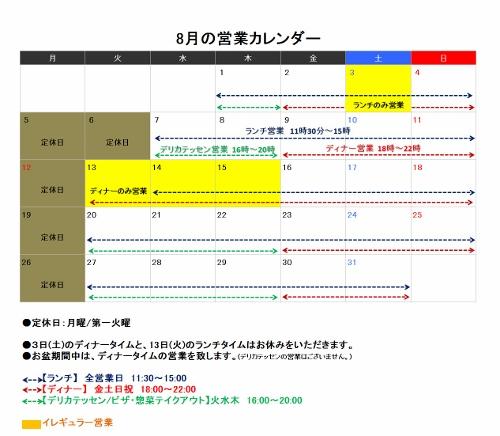 8月カレンダー (500x436)