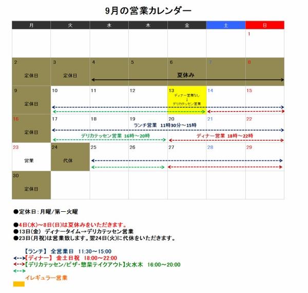 9月カレンダー (600x570) (2)