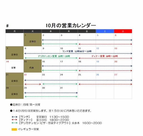 10月カレンダー (600x570)