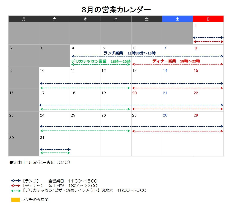 3月カレンダー (600x566)