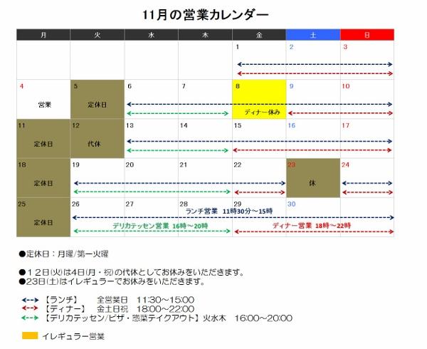 11月カレンダー (600x490)
