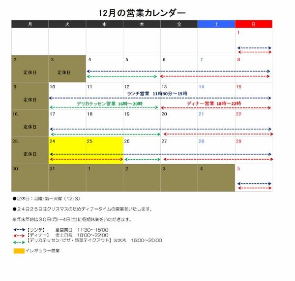 12月カレンダー (600x570)