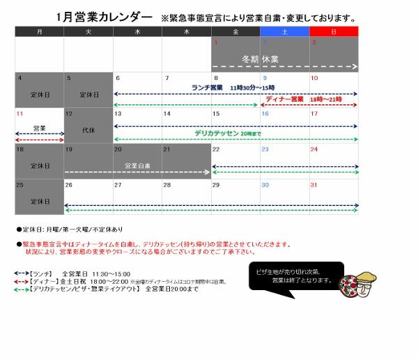 1月カレンダー緊急事態宣言 (600x516)