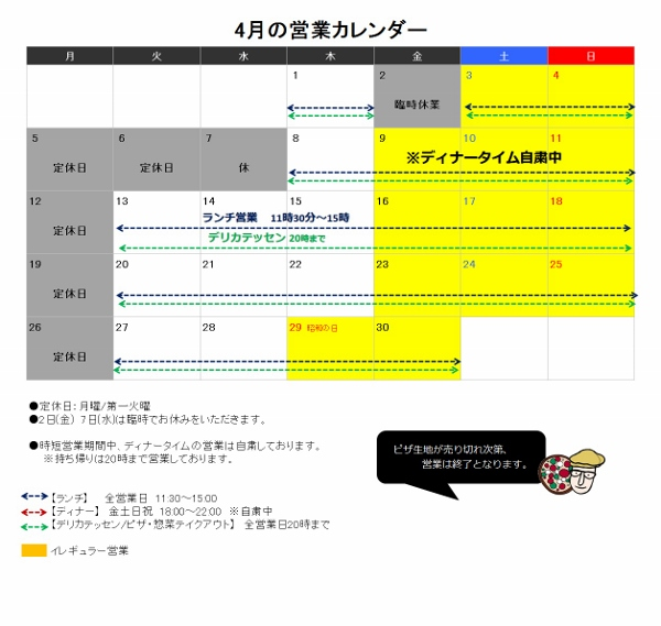 4月カレンダー (600x569)